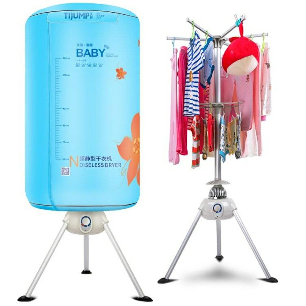 天駿烘乾機家用風乾機烘衣機速乾衣服靜音圓形寶寶小型摺疊乾衣機220v igo 好再來小屋