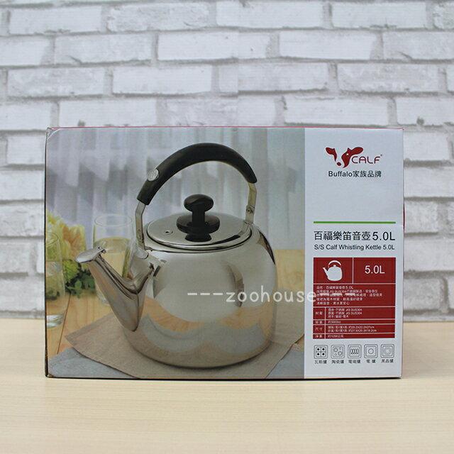 【牛頭牌】百福樂304不銹鋼笛音壺5L BE1B003