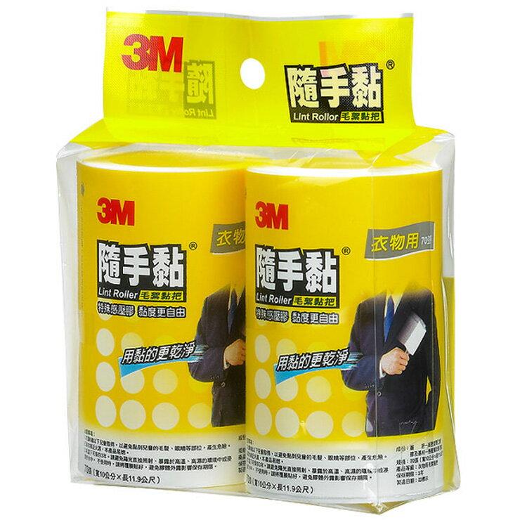 3M 隨手黏 衣物用 毛絮黏把 補充包 70張X2捲