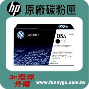 HP 原廠碳粉匣 CE505A (05A) 適用: P2035/P2055