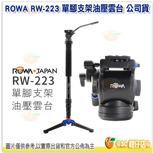 可   ROWA 樂華 RW~223 單腳支架 RW223 油壓雲台 賞鳥 動態攝影 載重