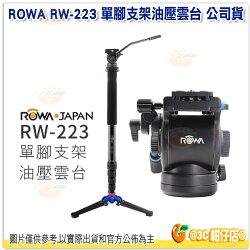 可分期 免運 ROWA 樂華 RW-223 單腳支架 RW223 油壓雲台 賞鳥 動態攝影 載重11-15KG 雲台約1KG