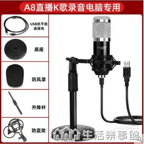 depusheng A8 USB電腦直播配音麥克風錄音安卓蘋果朗讀唱吧全民K歌話筒網課教學
