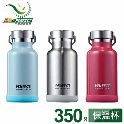 【PERFECT】極致316不鏽鋼真空保溫杯 - 0.35L IKH71735