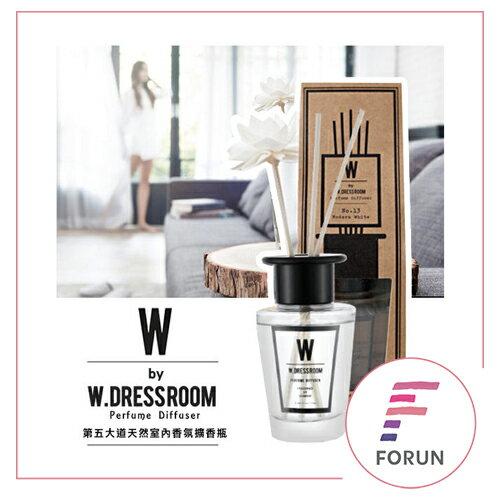 FORUN BEAUTY:W-DRESSROOM第五大道天然室內擴香瓶70ml多款可選擴香瓶