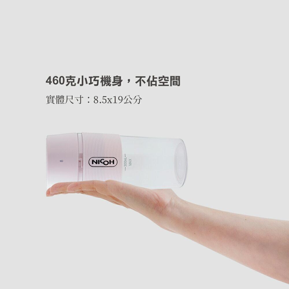 NICOH《日本NICOH USB便攜果汁機NJ-2300》