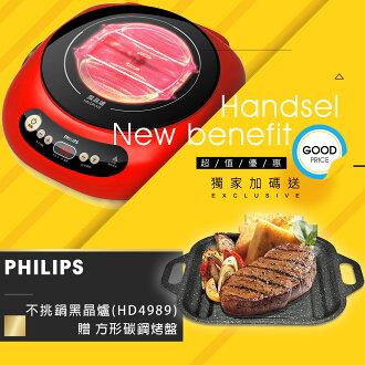 限量5組★【飛利浦 PHILIPS】不挑鍋黑晶爐 (活力紅) (HD4989)★再加送碳鋼不沾燒烤盤