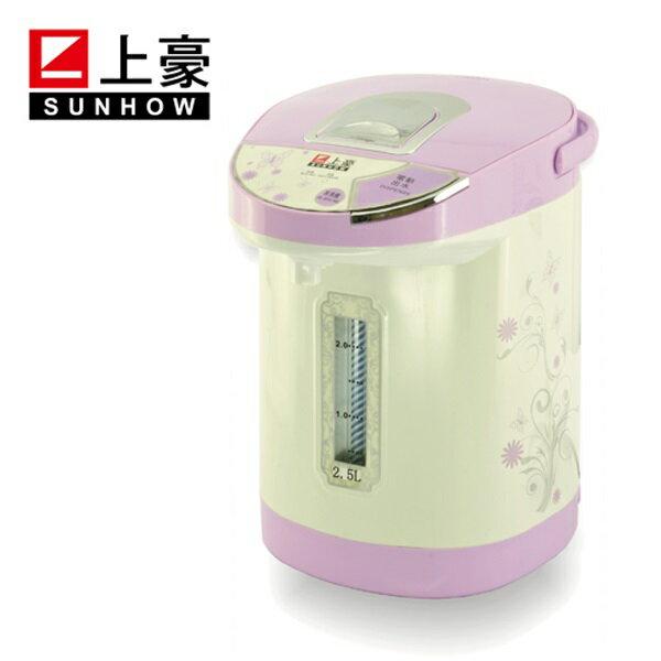 『SUNHOW』☆上豪 2.5L 電動式熱水瓶 PT-2502 **免運費**