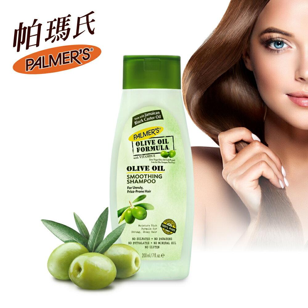 Palmers帕瑪氏 天然橄欖脂菁華髮根強健洗髮乳 200ml (限量瓶)