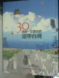 【書寶二手書T8/旅遊_YDU】30歲前一定要去的遊學台灣_行政院青年