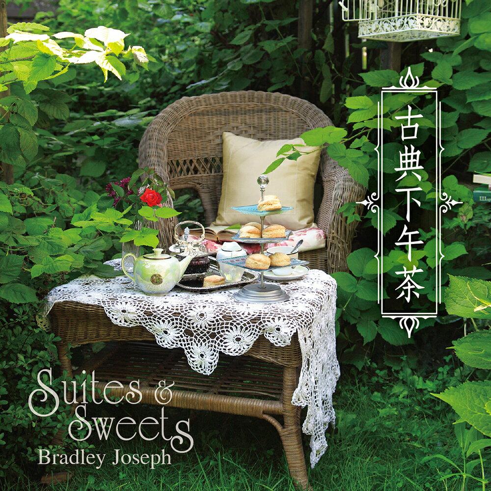 古典下午茶  /  浪漫甜美的鋼琴時光 - 限時優惠好康折扣