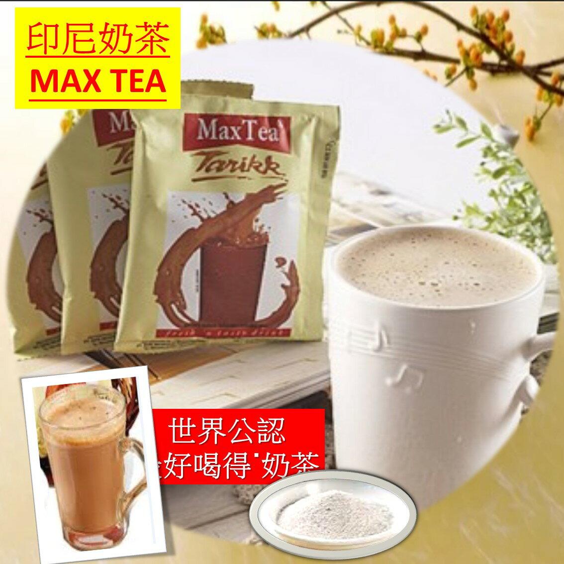 印尼Max Tea 印尼奶茶 (單包)   【樂活生活館】▶全館滿499免運