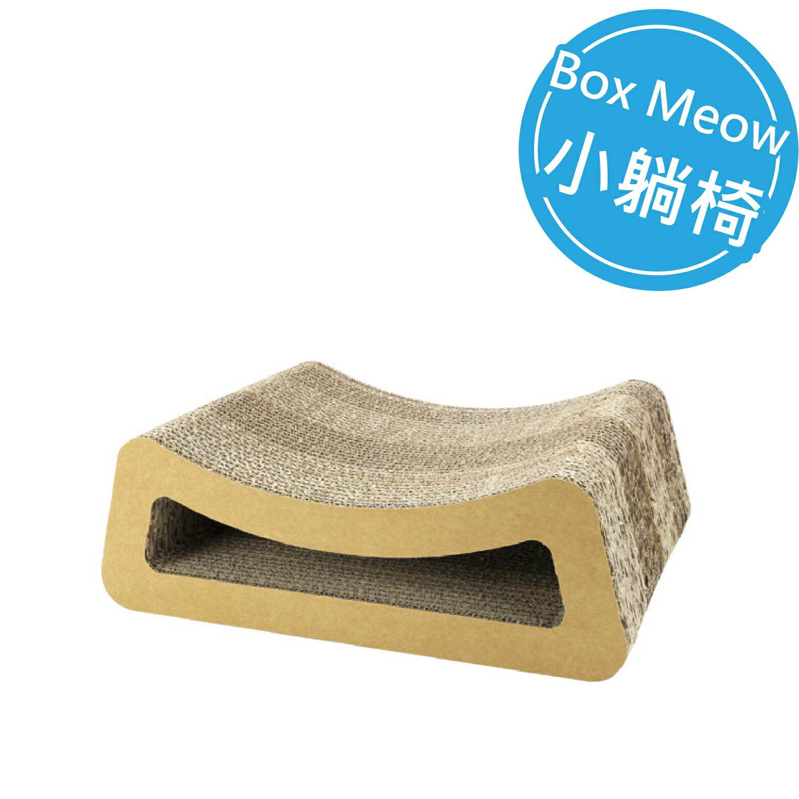 Box Meow瓦楞貓抓板 小躺椅(2入一組) (CS012)