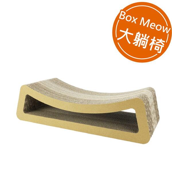 順義號:BoxMeow瓦楞貓抓板大躺椅(2入組)(CS013)