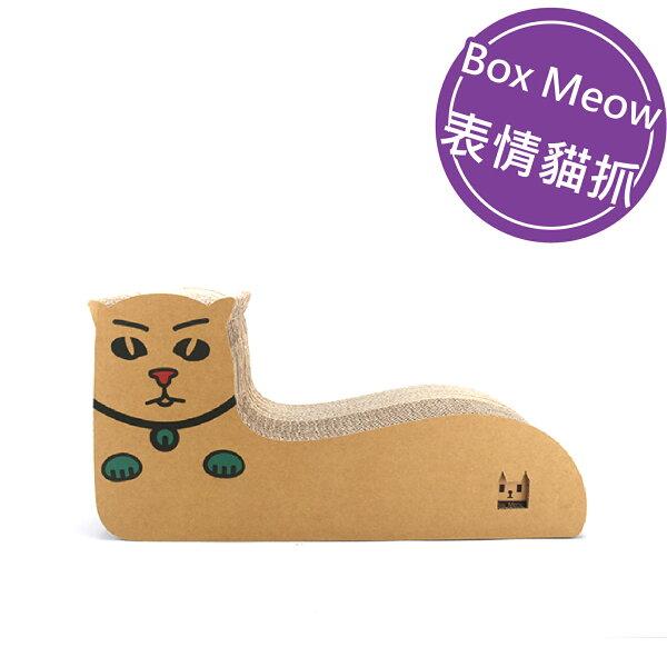 順義號:BoxMeow瓦楞貓抓板貓抓表情恩英與俊哥(CS028)