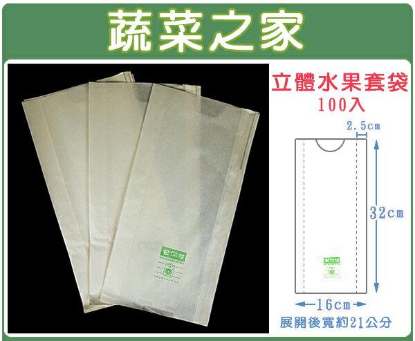 ~蔬菜之家010~A31~立體水果套袋 白色    BT4633 100入  組