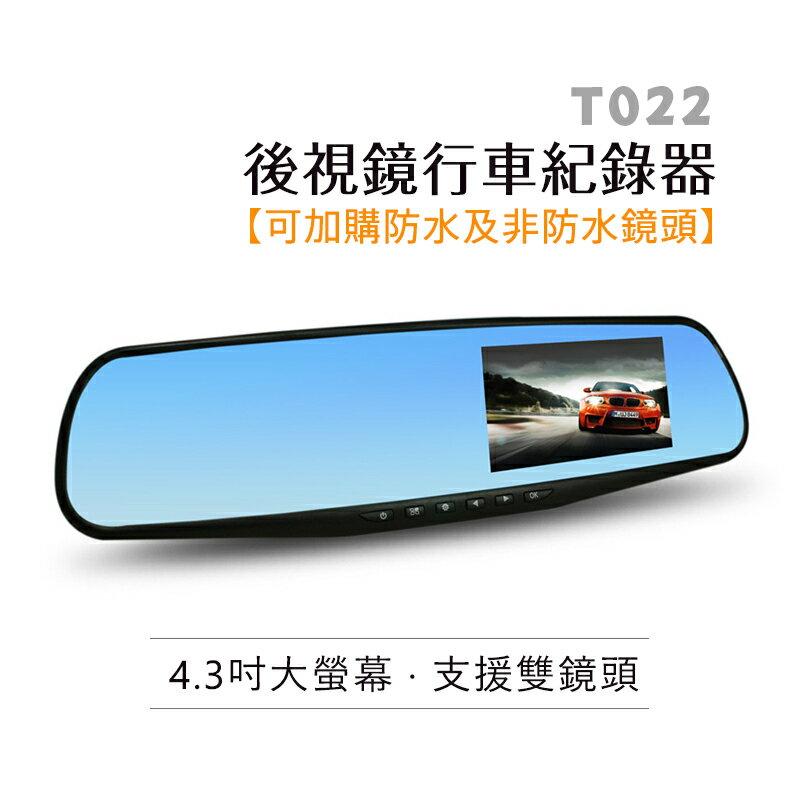 《超犀利影像》後視鏡型行車記錄器 單鏡頭可支援雙鏡頭 1080p 行車紀錄器