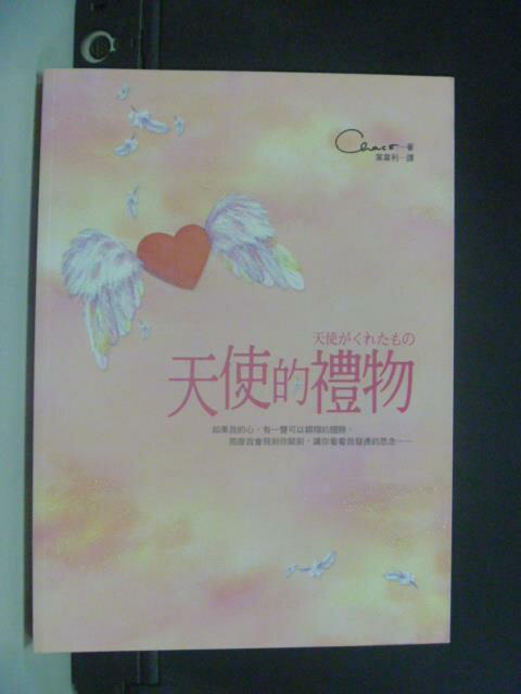 【書寶二手書T4/一般小說_OLR】天使的禮物_Chaco