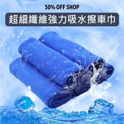 50%OFFSHOP強力吸水汽機車擦洗巾洗車毛巾30x70cm(3入組)【AT036772DN】