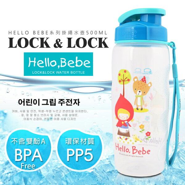 【樂扣樂扣】兒童彩繪HELLOBEBE系列掛繩水壺500ML/粉藍