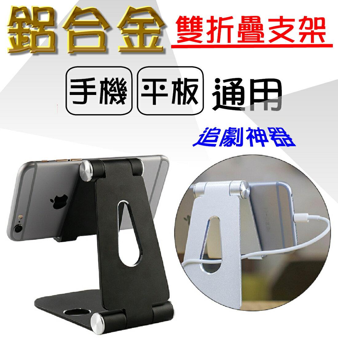 ~送收納袋 附發票~超穩 雙折疊 鋁合金 手機平板支架 懶人支架 手機充電座 桌上型支架