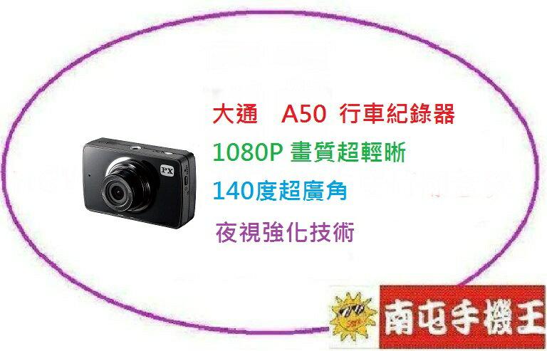 ←南屯收機王→大通 A50行車紀錄器FULL HD 高畫質 140廣角錄影 ^~免 .宅配