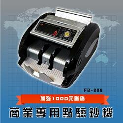 【行家必備 鋒寶】 FB-888 商業專用點鈔機  數幣機 點幣機 硬幣機 點驗鈔機 點鈔機 數鈔機