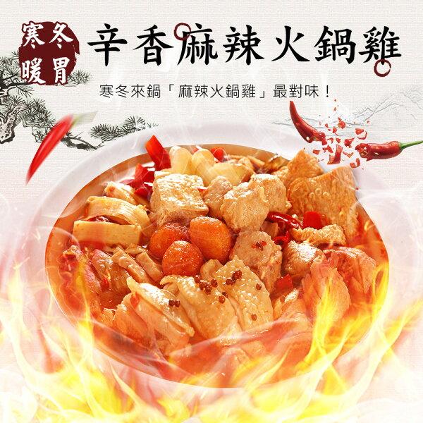 優食網:辛香麻辣火鍋雞(1200g包)