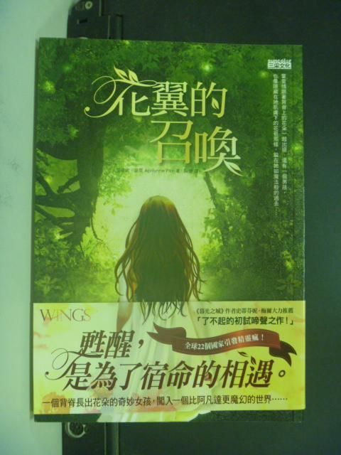 ~書寶 書T9/言情小說_NQV~花翼的召喚Wings_艾玻妮.派克