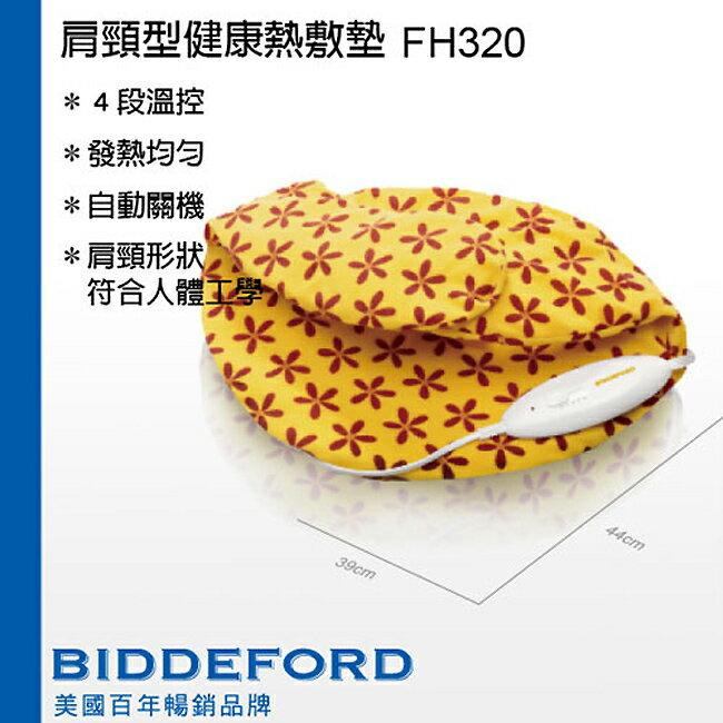 <br/><br/>  【BIDDEFORD】肩頸型健康熱敷墊 FH320<br/><br/>