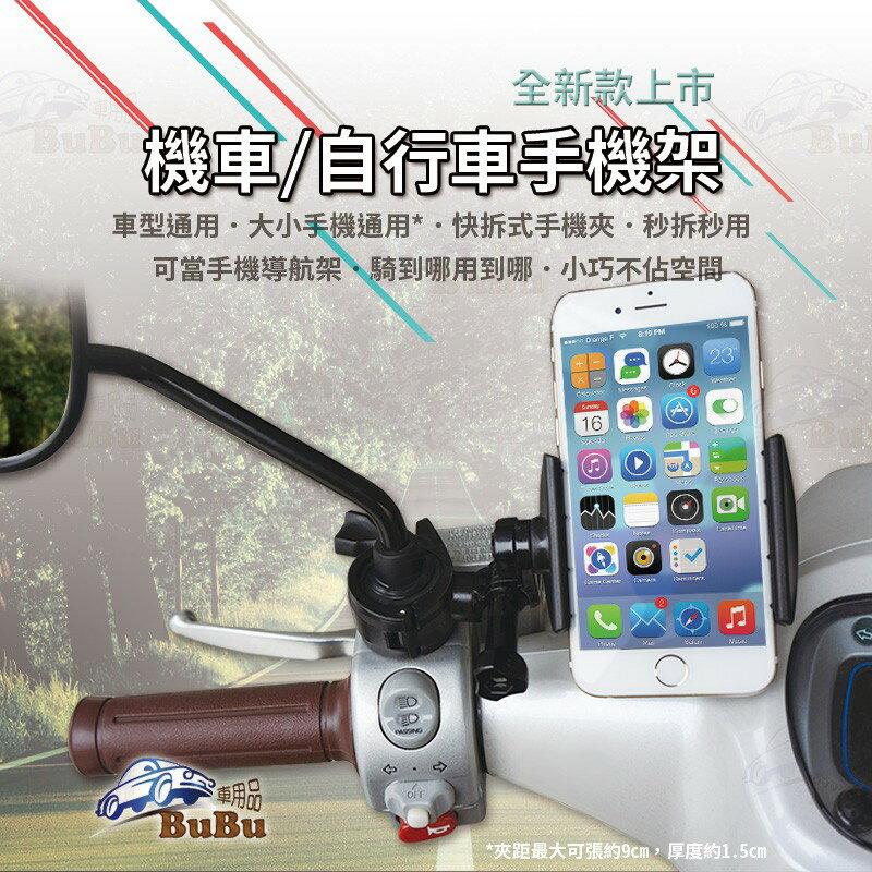 2P49【大扣環機車手機架】腳踏車手機架 大小手機通用 免工具安裝 many cuxi 勁戰|BuBu車用品