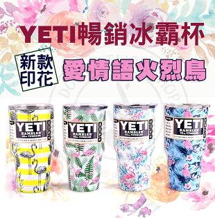 乘二舖子:新版YETI冰霸杯💖愛情火烈鳥▸30oz900ml304不銹鋼雙層真空長效保冷保溫啤酒杯酷冰杯RTIC