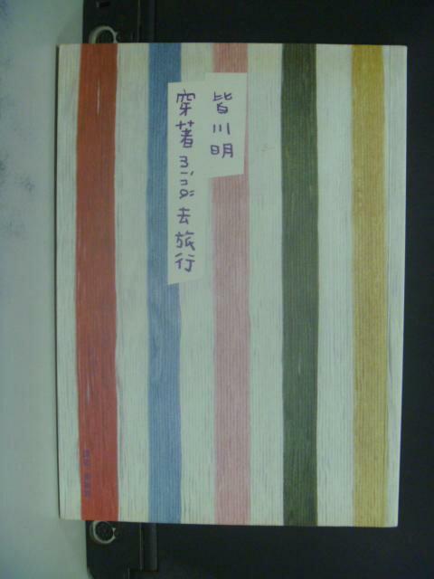 【書寶二手書T5/設計_LRH】穿著Mina去旅行_皆川明
