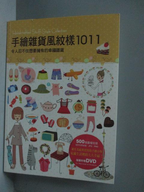 ~書寶 書T1/ _NQG~手繪雜貨風紋樣1011_三采文化_附DVD光碟