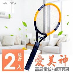 【愛美神】抓蚊神器 高CP質 基本款 單層電蚊拍/捕蚊拍 AM-1005Ax2