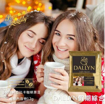 【DALLYN 】假期綜合濾掛咖啡100入袋 Holiday blend Drip coffee | DALLYN豐富多層次 1