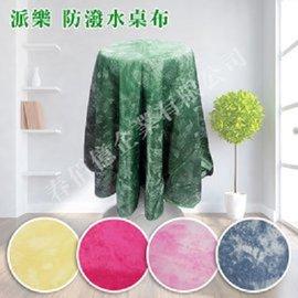 派樂 防潑水圓形桌布/單色雲彩桌巾(1入)五色任選/居家布置/室內配色/多色混搭