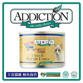 【力奇】ADD自然癮食/ADDICTION 主食罐(貓罐)-鰻魚海苔配方 (貓罐)-185g-95元>可超取(C092A02)
