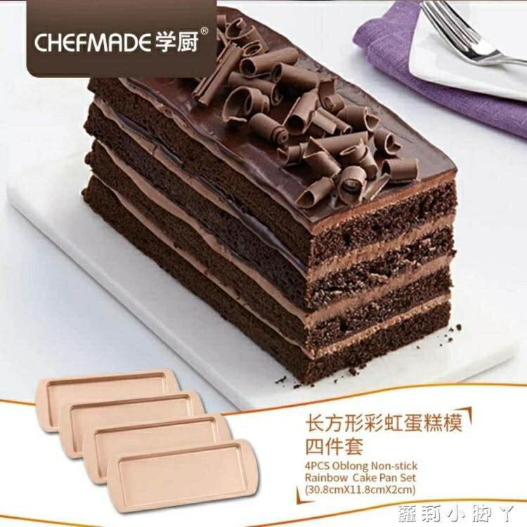 烘焙模具chefmade學廚 金色不黏長方形長條彩虹蛋糕裸蛋糕4件套