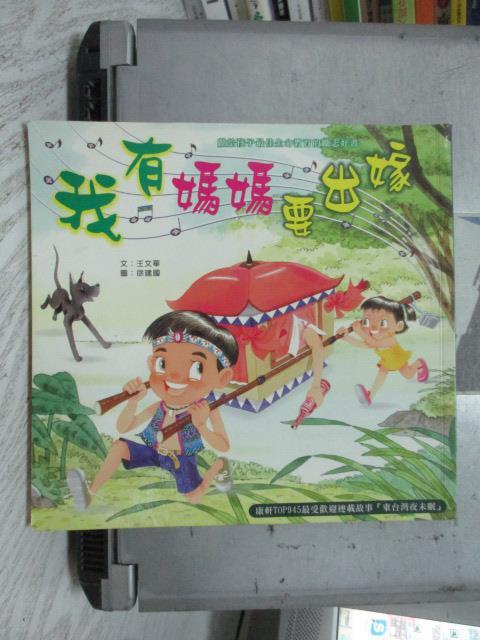 【書寶二手書T8/兒童文學_ORF】我有媽媽要出嫁_王文華, 徐建國