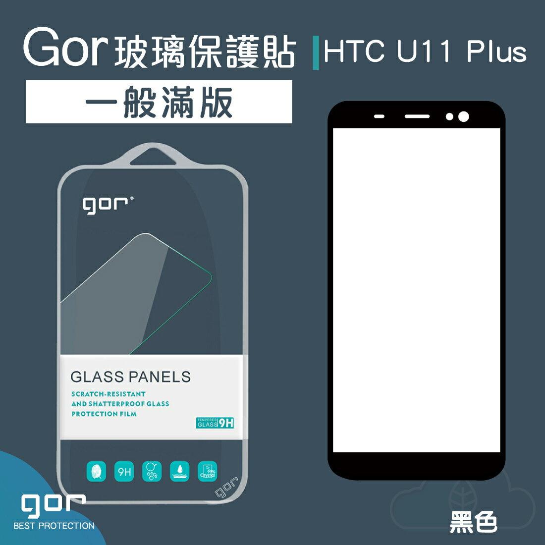GOR 9H HTC U11 Plus 滿版 全膠貼合 玻璃 鋼化 保護貼 另售 空壓殼 全館299免運費