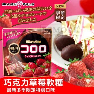 日本冬季限定 UHA 味覺糖 巧克力草莓軟糖 52g 酷露露 可洛洛軟糖 Kororo 軟糖【N102027】