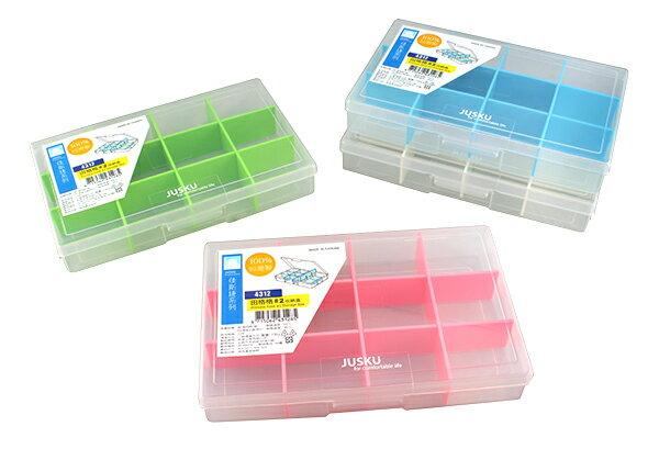 JUSKU 佳斯捷 4312 田格格2收納盒 (置物盒 整理盒 文具盒 釣魚盒 首飾盒 工具盒 零件盒 小物盒 飾品盒)