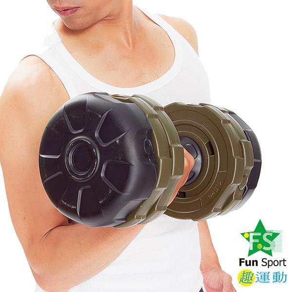 Fun Sport 流線型組合式啞鈴/調整式啞鈴(10公斤) 1入組(槓鈴/舉重/重訓)