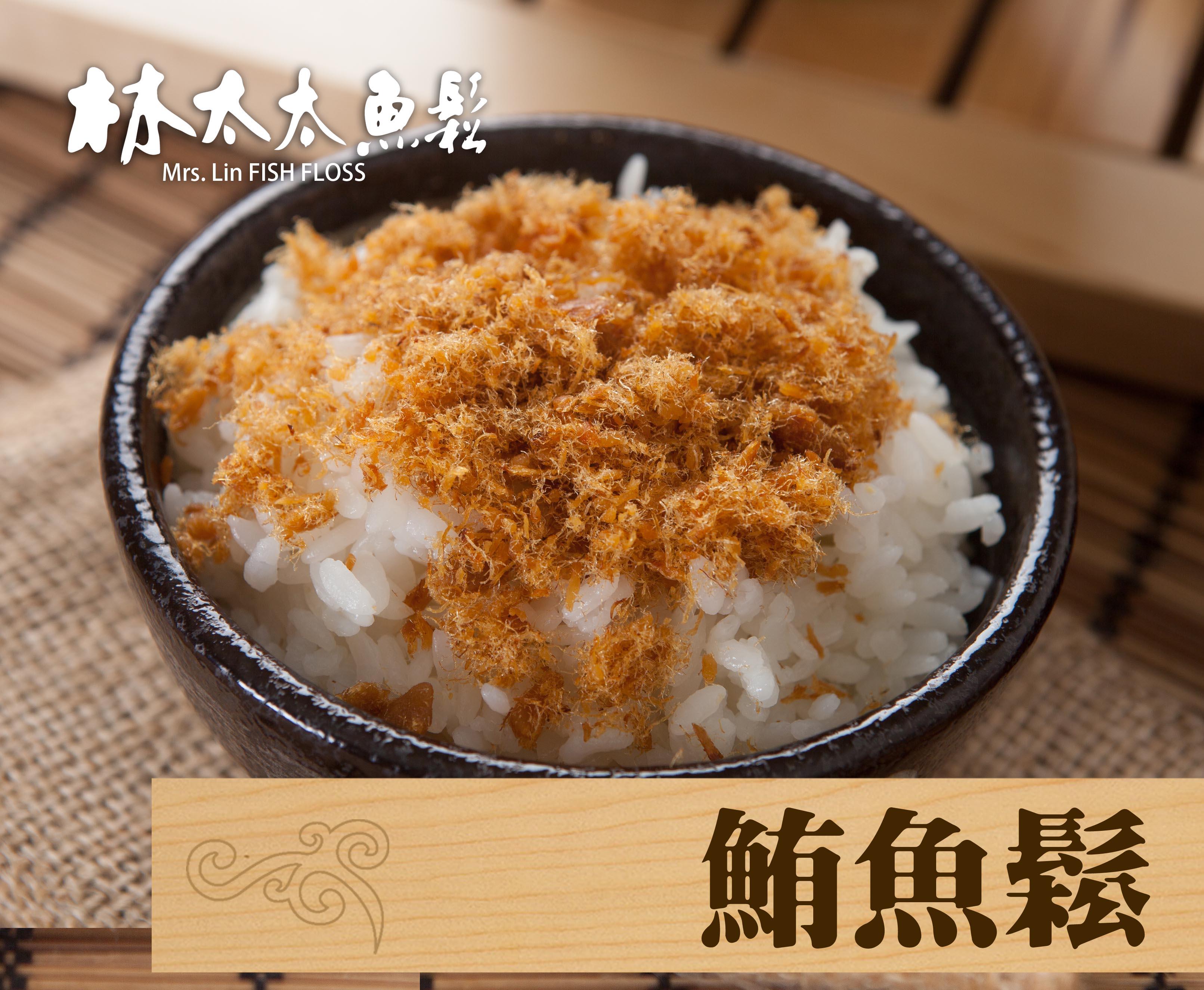 特級鮪魚鬆 600g 林太太魚鬆專賣店