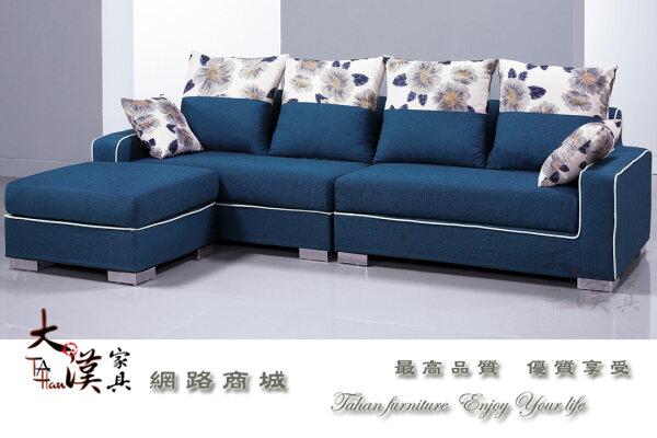 【大漢家具】L型亞麻布藍色沙發組
