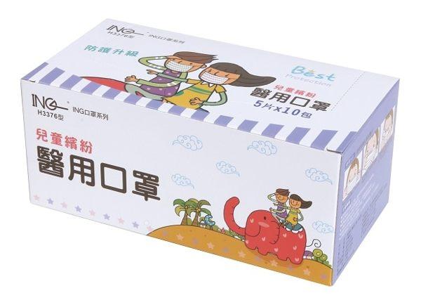 埃恩居 醫用口罩 H3376型-ING兒童口罩(繽紛藍色 5片/包.10包/盒)