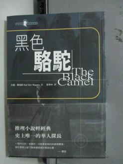 【書寶二手書T4/一般小說_LQG】黑色駱駝_劉育林