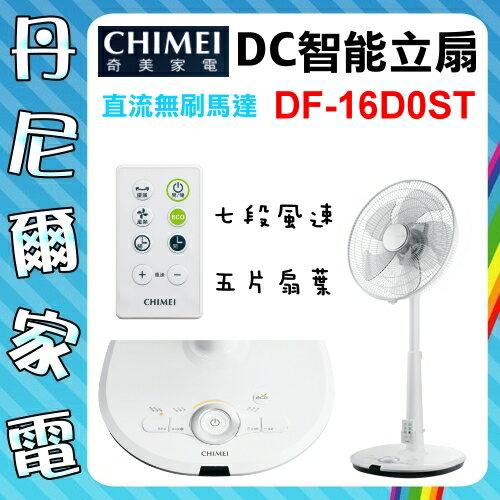 【CHIMEI 奇美】16吋 DC智能立扇《DF-16D0ST》微電腦溫控立扇 台灣製造