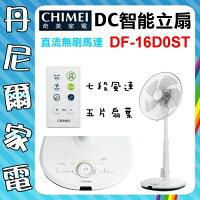 CHIMEI奇美 電風扇推薦到【CHIMEI 奇美】16吋 DC智能立扇《DF-16D0ST》微電腦溫控立扇 台灣製造就在丹尼爾3C影音家電館推薦CHIMEI奇美 電風扇